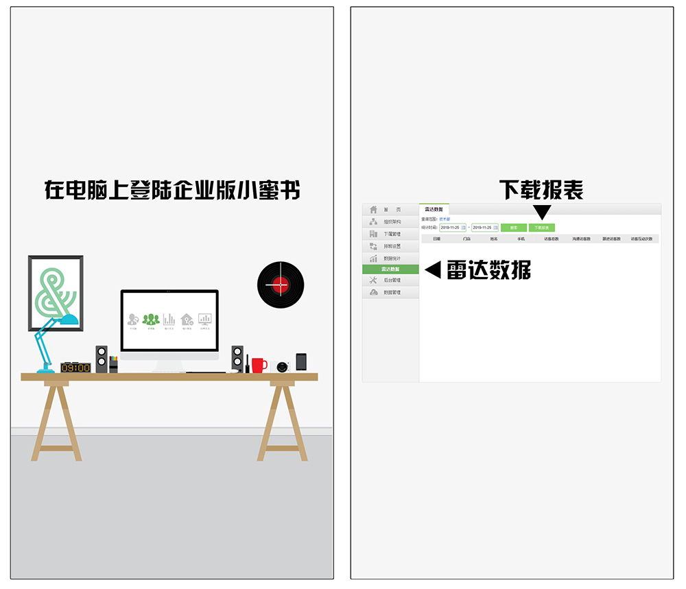 3-企业数据-2.jpg